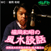 fuusui_ニコ生.jpg